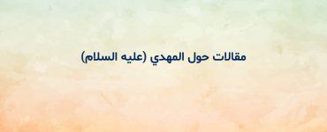 الخصائص الإجتماعية لمجتمع الإنتظار من وجهة نظر الإمام الخامنئي