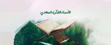 الأسرة،القرآن،المهدي